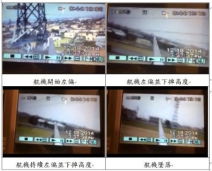 Video Footage Stills of Accident from Spray Operator Position (Credit: ASC)